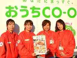 おうちCO-OP 生活協同組合ユーコープ