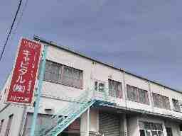 キャピタル株式会社 川口工場