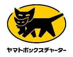 ヤマトボックスチャーター株式会社 東大阪支店