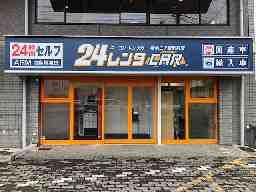 24レンタカー 横浜三ツ境駅前店