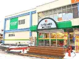 コープさっぽろ 菊水元町店