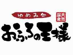 おふろの王様 町田店「ほぐしdeリラクゆるめーる」