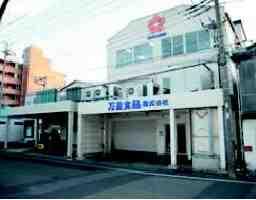 万星食品株式会社 松戸工場