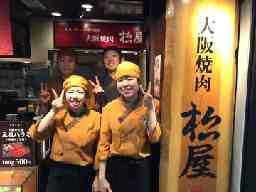 大阪焼肉 松屋 新大阪店