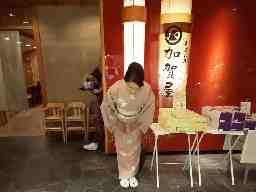 日本料理加賀屋 広島店 加賀屋グループ