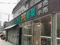 札幌三条青果株式会社