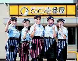 カレーハウスCoCo壱番屋 関緑ヶ丘店