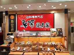 鳥開総本家 松坂屋名古屋店