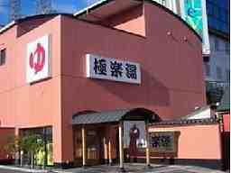 スーパー銭湯極楽湯 多賀城店