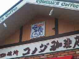 コメダ珈琲店 松戸常盤平店