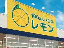 100えんハウス レモン 本部
