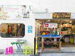 タイキッチン 東桜パクチー <<3店舗合同募集>>
