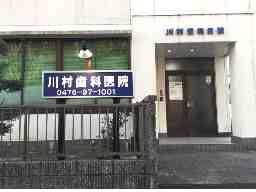 医療法人社団健成会 川村歯科医院