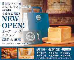 純生食パン工房 HARE/PAN 小倉店