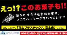 富士プラスチックス株式会社
