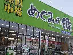めぐみの郷 西舞子店