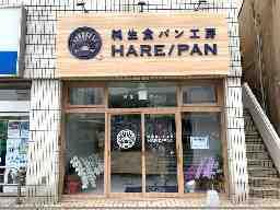 HARE/PAN 茅ヶ崎店