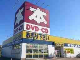 BOOK OFF 魚津店