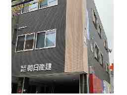 株式会社朝日産建 鹿児島県作業センター