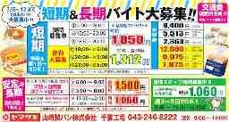 山崎製パン株式会社 千葉工場 人事課