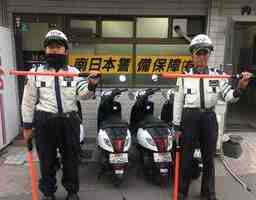 南日本警備保障 有限会社