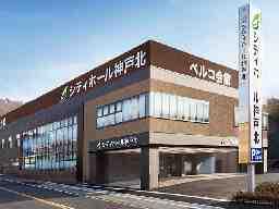 ベルコ神戸支社 神戸北支部代理店