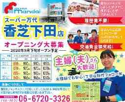 スーパー万代 mandai 香芝下田店