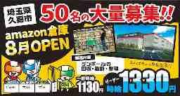株式会社マスタッフ 東京支店
