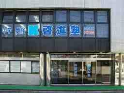 啓進塾 金沢文庫校