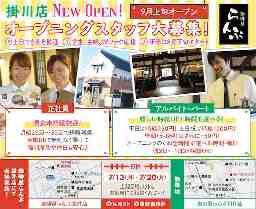 珈琲屋らんぷ 掛川店 株式会社ランディック