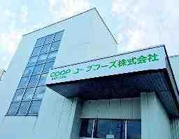 コープフーズ 株式会社石狩工場 コープさっぽろグループ