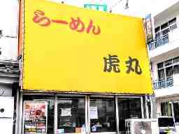 らーめん虎丸 南浦和店