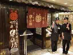串の坊 天王寺 MIO店