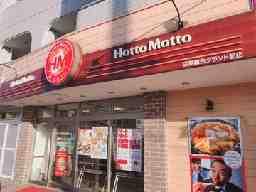 ほっともっと 広島総合グランド前店