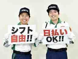 グリーン警備保障 株 町田採用センター