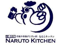 なるとキッチン 岐阜店
