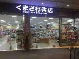 くまざわ書店ララガーデン川口店