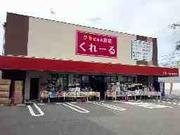 くれーる 和泉府中店 株式会社クレール
