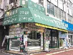 チケットカプリ 1 大和八木店 2 鶴橋店
