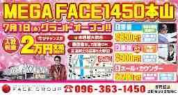 MEGA FACE1450本山/ 株式会社フェイスグループ