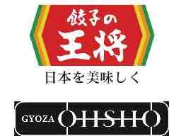 GYOZA OHSHO 大宮駅西口店