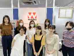 株式会社wundou ウンドウ