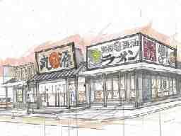 丸源ラーメン 八幡陣山店