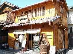 宇田川茶屋 有限会社阿難企画