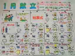 日本国民食株式会社
