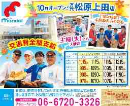スーパー万代 mandai 松原上田店