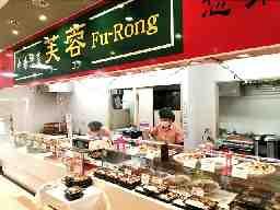 中華惣菜 芙蓉 フーロン 新さっぽろ店
