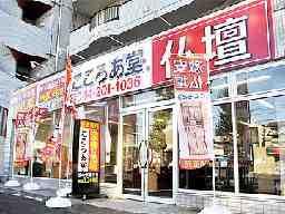 激安仏壇こころあ堂 川崎店
