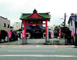 成田山富栄寺
