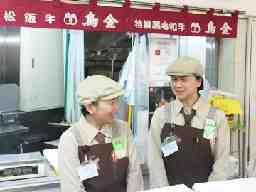 肉の鳥金 A 近鉄百貨店四日市店 B 本店 C 松本店